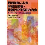 日曜はクーポン有/ EMDRによる解離性障害・複雑性PTSDの治療 キャロル・フォーガッシュ講義録/日本EMDR学会/キャロル・フォーガッシュ