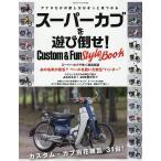スーパーカブを遊び倒せ!Custom & Fun Style Book アナタだけのスーパーカブの愛し方がきっと見つかる!