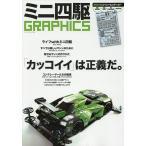 ミニ四駆 GRAPHICS  ヤエスメディアムック609