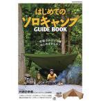はじめてのソロキャンプGUIDE BOOK ソロキャンプの世界がわかる入門書