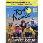「毎日クーポン有/ ツール・ド・フランス公式プログラム 2021」の画像