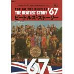 ビートルズ・ストーリー1967 POP GO THE BEATLES/藤本国彦