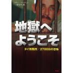 地獄へようこそ タイ刑務所/2700日の恐怖/コリン・マーティン/一木久生