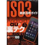 IS03徹底活用ガイド Android auの裏テクすべて掲載しています