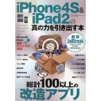 iPhone4S & iPad2の真の力を引き出す本 総計100以上の改造アプリ