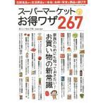 Yahoo!bookfan Yahoo!店スーパーマーケットのお得ワザ267 これからのお買い物の新常識/造事務所