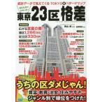 知らなきゃよかった!東京23区格差 統計データで見えてくるTOKYO裏ハザードマップ/青山【ヤスシ】/造事務所