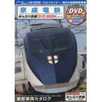 京成電鉄 AE100形「スカイライナー」の前面展望映像〈京成上野〜成田空港〉・特急「開運号」リバイバル運転映像 みんなの鉄道DVD BOOKシリーズ