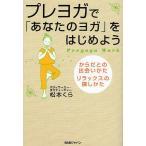 Yahoo!オンライン書店boox @Yahoo!店プレヨガで「あなたのヨガ」をはじめよう からだとの出会いかた、リラックスの探しかた/松本くら