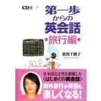 第一歩からの英会話 旅行編 CD付/妻鳥千鶴子