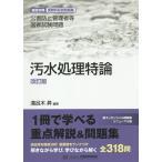 公害防止管理者等国家試験問題汚水処理特論/溝呂木昇