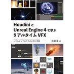 〔予約〕HoudiniとUnreal Engine 4で学ぶリアルタイムVFX/池田亘