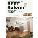 BEST Reform REFORM & RENOVATION STYLE BOOK 2020 リフォームで幸せな生活をスタートしよう!