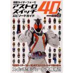 仮面ライダーフォーゼアストロスイッチ40+エピソードガイド