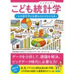 毎日クーポン有/ こども統計学 なぜ統計学が必要なのかがわかる本/渡辺美智子/バウンド