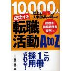 10,000人以上と面接した人事部長が明かす成功する転職活動A to Z/谷所健一郎