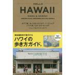 HELLO HAWAII オアフ島/ホノルル・カイルア・ノー