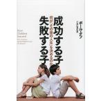 成功する子失敗する子 何が「その後の人生」を決めるのか/ポール・タフ/高山真由美