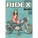 RIDEX 12/東本昌平