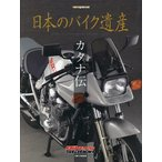 日本のバイク遺産 カタナ伝/佐藤康郎
