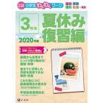 Z会小学生わくわくワーク3年生 国語・算数・理科・社会+英語 2020年度夏休み復習編