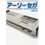 アーリーセガパーフェクトカタログ SG−1000/SC−3000/SG−1000 2/SEGA MARK3/MASTER SYSTEM/GAME GE