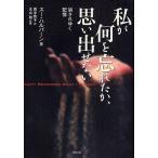 私が何を忘れたか、思い出せない 消されゆく記憶/スー・ハルパーン/田中敦子
