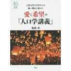 上智大学の学生たちの熱い関心を集めた愛と希望の「人口学講義」/鬼頭宏
