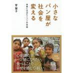小さなパン屋が社会を変える 世界にはばたくパンの缶詰/菅聖子