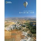 空から見た美しき世界/ナショナルジオグラフィック