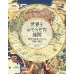 世界をおどらせた地図/エドワード・ブルック=ヒッチング/関谷冬華