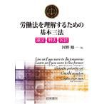 労働法を理解するための基本三法 憲法・刑法・民法/河野順一