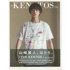 THE KENTOS 山崎賢人写真集/網中健太