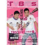 別冊TV Bros.TBSラジオ全力特集 VOL.2