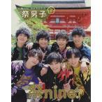 祭nine. 2ndフォトブック 祭男子2   TOKYO NEWS MOOK