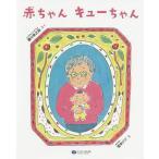 赤ちゃんキューちゃん/藤川幸之助/宮本ジジ