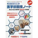 医学部面接ノート SAPIX YOZEMI GROUP精鋭講師陣による入試対策の決定版! 2019入試