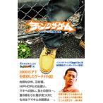 チェンジ・ザ・ゲーム/タンジール