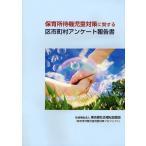 保育所待機児童対策に関する区市町村アンケート報告書画像