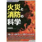 火災と消防の科学/齋藤勝裕