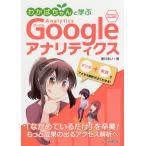 わかばちゃんと学ぶGoogleアナリティクス/湊川あい