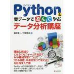 Pythonと実データで遊んで学ぶデータ分析講座/梅津雄一/中野貴広
