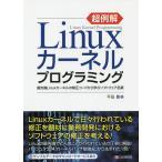超例解Linuxカーネルプログラミング 最先端Linuxカーネルの修正コードから学ぶソフトウェア品質