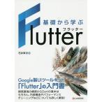 基礎から学ぶFlutter/石井幸次