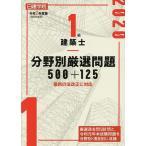 日建学院1級建築士分野別厳選問題500+125 令和2年度版/日建学院教材研究会