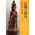 仏像と俳句 形と文字の表象/中尾秀樹