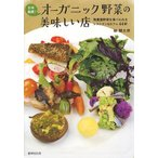Yahoo!オンライン書店boox @Yahoo!店日本縦断!オーガニック野菜の美味しい店 無農薬野菜を食べられるレストラン&カフェ44軒/桜鱒太郎/旅行