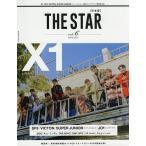 THE STAR〈日本版〉 vol.6(2020Spring)