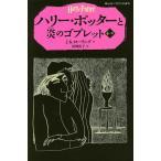 ハリー・ポッターと炎のゴブレット 4−3/J.K.ローリング/松岡佑子