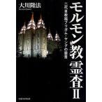 モルモン教霊査 2/大川隆法